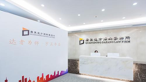 广东达方律师事务所环境