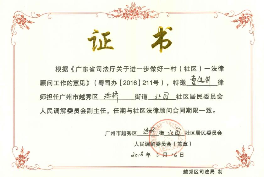 曹伟钊律师荣任广州越秀区洪桥街道社区居委会人民调解委员会主任