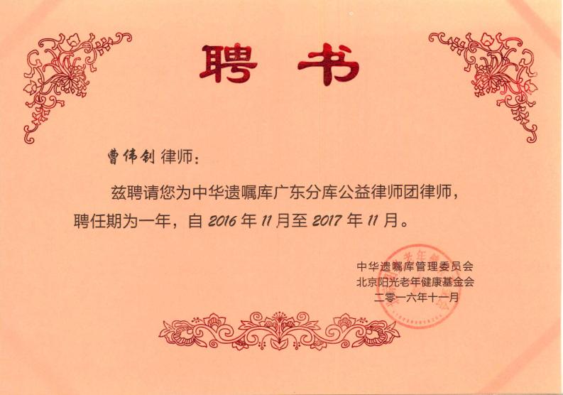 曹伟钊律师荣任中华遗嘱库广东分库公益律师团律师