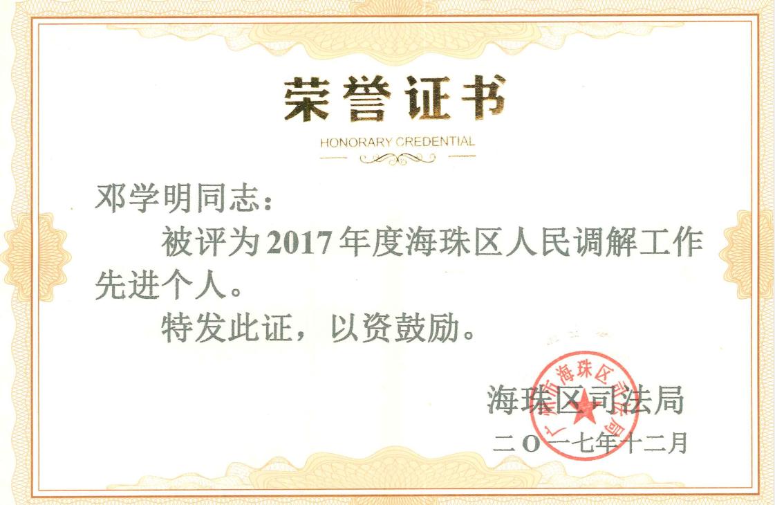邓学明律师荣获2017年度海珠区人民调解工作先进个人