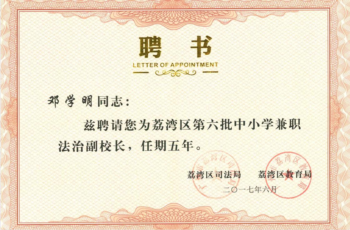 邓学明律师荣任荔湾区第六批中小学兼职法制副校长