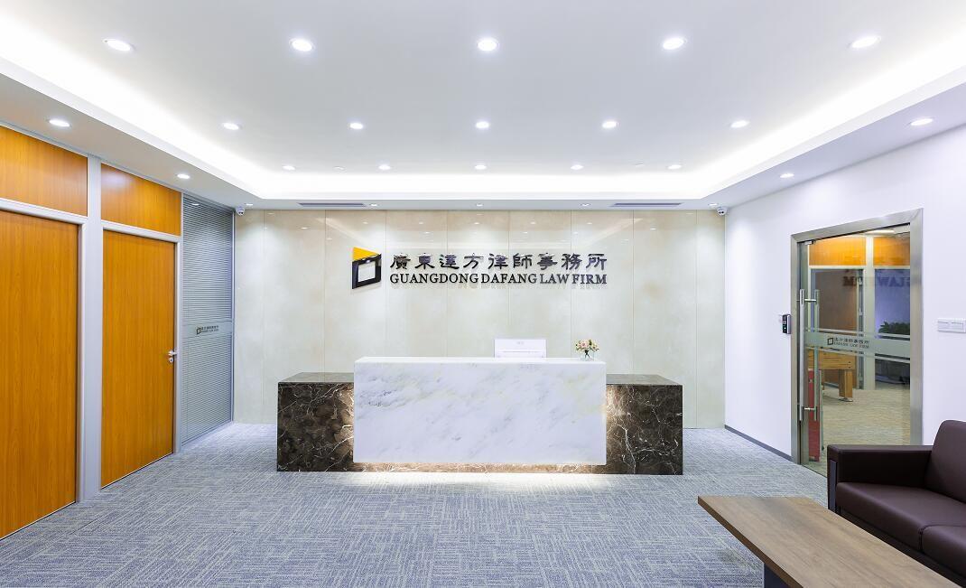 广东达方律师事务所