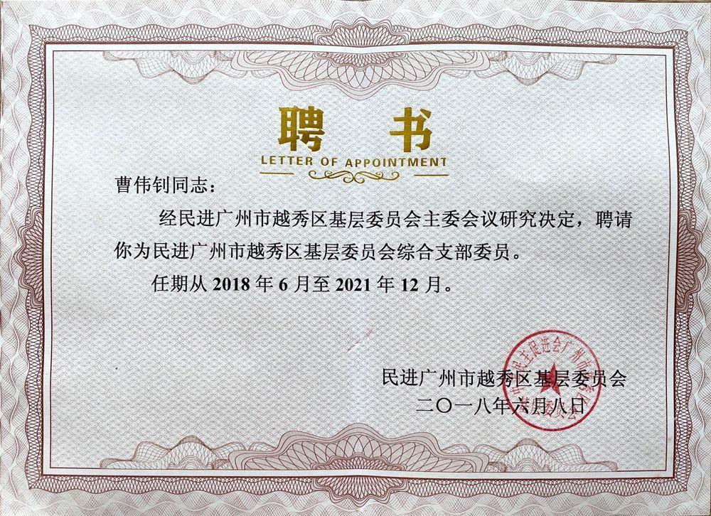 曹伟钊律师当选民进广州市越秀区基层委员会综合支部委员